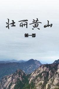 壮丽黄山 第一季