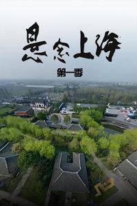 悬念上海 第一季