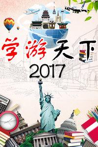 学游天下 2017