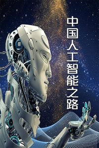 中国人工智能之路