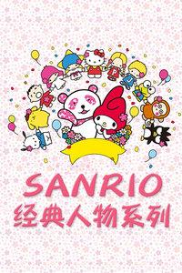 SANRIO经典人物系列