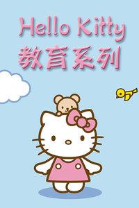 Hello Kitty教育系列