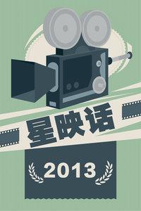 星映话 2013