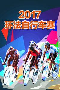 2017环法自行车赛