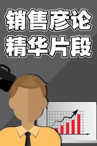 销售彦论精华片段
