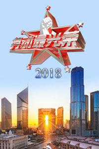 劳动最光荣 2018海报