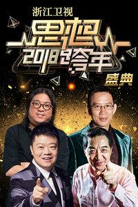 浙江卫视思想跨年盛典 2018