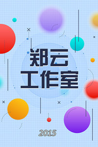 郑云工作室 2015