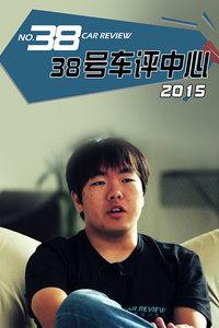 38号车评中心  2015