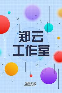 郑云工作室 2016
