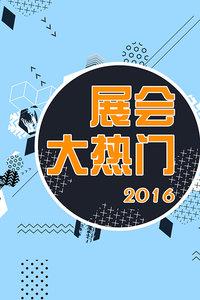 展会大热门 2016