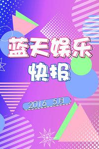 蓝天娱乐快报 2016 5月