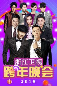 浙江卫视跨年晚会 2018