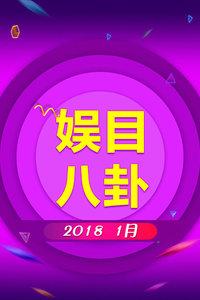 娱目八卦 2018 1月