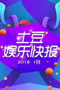 土豆娱乐快报 2018 1月