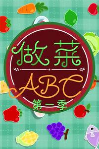 做菜ABC 第一季