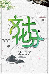 文化十分 2017