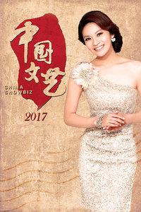中国文艺 2017