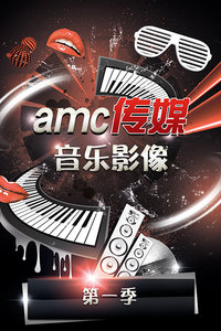 amc传媒音乐影像 第一季