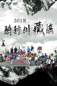 骑行川藏滇 2018