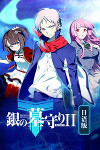 银之守墓人 第二季 日语版