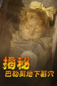 揭秘巴勒莫地下墓穴