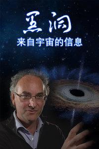 黑洞:来自宇宙的信息