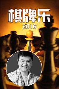 棋牌乐 2016