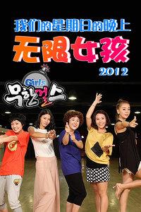 我们的星期日的晚上:无限女孩 2012