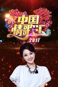 中国情歌汇 2017