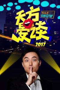 天方晏谈 2017