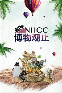 NHCC博物观止 第二季