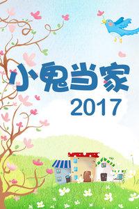 小鬼当家 上海电视台 2017