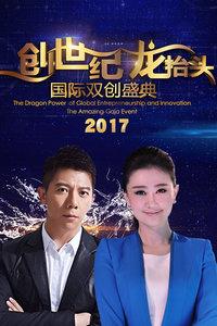 创世纪龙抬头国际双创盛典 2017