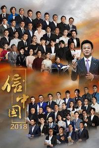 信中国 2018