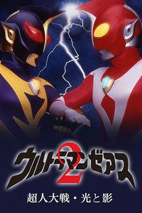 奥特曼剧场版 1997:超人大战