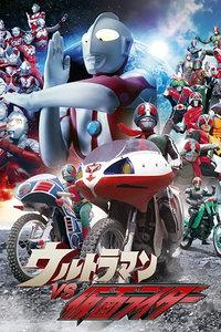 奥特曼剧场版 1993:奥特曼vs假面骑士