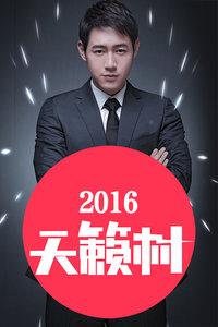 天籁村 2016