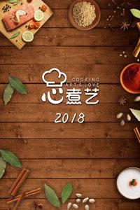 心煮艺 2018