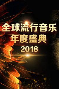 全球流行音乐年度盛典 2018