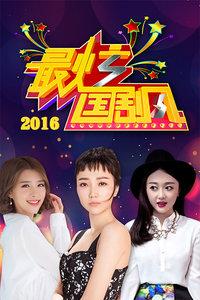 最炫国剧风 2016