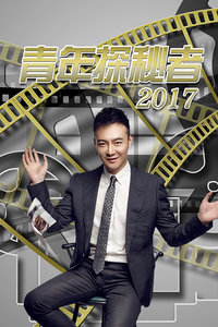 青年探秘者 2017