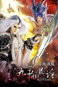 霹雳谜城之九轮异谱 闽南语版