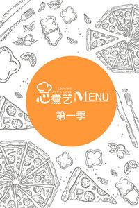 心煮艺MENU 第一季