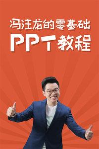 冯注龙的零基础PPT教程