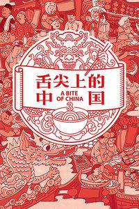 舌尖上的中国第三季