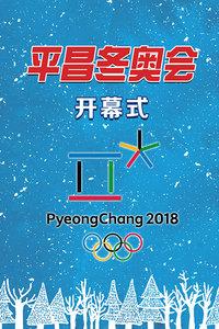 平昌冬奥会-开幕式
