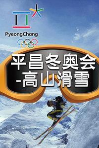 平昌冬奥会-高山滑雪