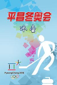 平昌冬奥会-冰壶