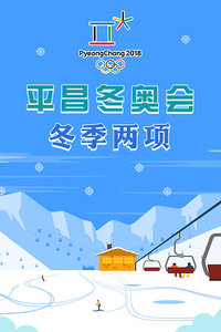 平昌冬奥会-冬季两项